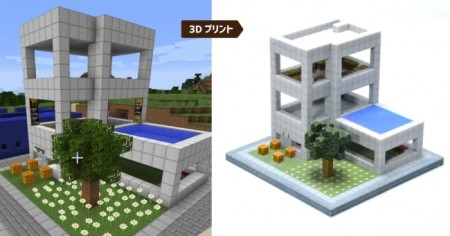 カブクが日本マイクロソフトと協業 Minecraftの3Dプリントを支援