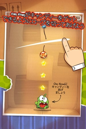 ZeptoLabのスマホ向け人気アクションパズルゲーム「Cut the Rope」、auスマートパスで配信開始