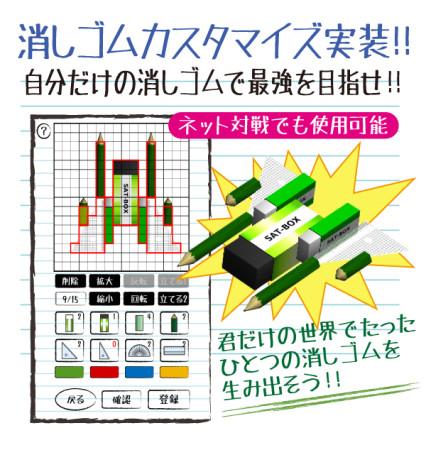 SAT-BOXのスマホ向けアクションゲーム「消しゴム落とし」、200万ダウンロードを突破
