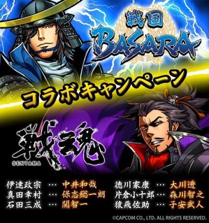 スマホ向け戦国シミュレーションRPG「戦魂 -SENTAMA-」、4/26より「戦国BASARA」とコラボ