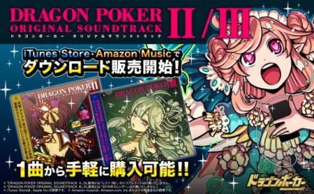アソビズム、「ドラゴンポーカー」と「城とドラゴン」のサントラのダウンロード販売を開始