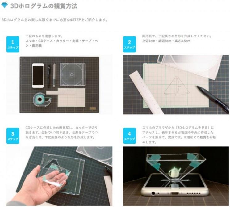 伝統工芸品を3Dホログラム投影 伝統工芸SNS「JIZAI」、スマホ用3D鑑賞コンテンツを提供開始