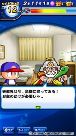 スマホ向け野球シミュレーションゲーム「実況パワフルプロ野球」、ビックリマンとコラボ決定