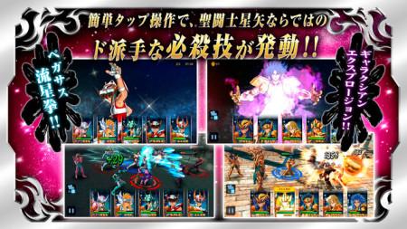 聖闘士星矢のスマホ向け新作タイトル「聖闘士星矢 ゾディアック ブレイブ」のiOS版がリリース
