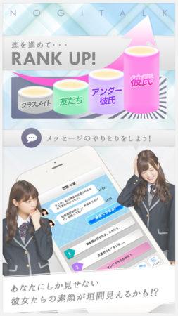 allfuz、乃木坂46の初のモバイルゲーム「乃木恋~坂道の下で、あの日僕は恋をした~」をリリース