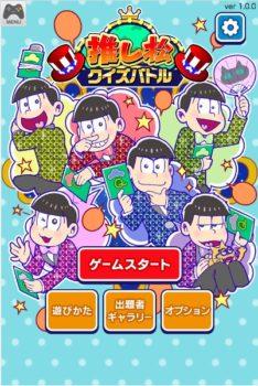 推し松への愛と知識を確かめられる「おそ松さん」の新作クイズゲーム「推し松クイズバトル」が配信開始