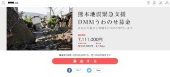 DMMが「熊本地震緊急支援 DMMうわのせ募金」を開始 募金総額10億円を上限に受付中