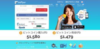 BitcoinマーケットのbitFlyerが総額約30億円を調達 日本国内のフィンテック企業として最大規模の資金調達