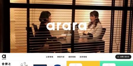 レピカ、子会社のアララを吸収合併し商号を「アララ株式会社」へ統一