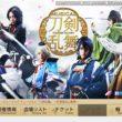 「ミュージカル『刀剣乱舞』~阿津賀志山異聞~」のライブビューイングが香港と台湾でも開催決定