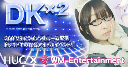 ダブルエムエンタテインメント、北海道の女性アイドルを360°ライブストリーミング配信