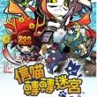 """コーエーテクモゲームス、""""のぶニャが""""シリーズのスマホ向けダンジョン探索RPG「ぐるぐるダンジョン のぶニャが」を台湾、香港、マカオでリリース"""