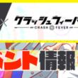 スマホ向けブッ壊し!ポップ☆RPG「クラッシュフィーバー」、アニメ「デュラララ!!×2」コラボイベントを4/26より開始 情報を一部公開