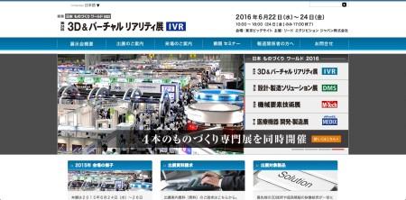 6/22-24、東京ビッグサイトにて3D・VR技術を集めた日本最大の展示会「3D&バーチャルリアリティ展」開催