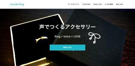 3Dプリンタで声紋を出力し指輪を作成するサービス「Encode Ring」が登場