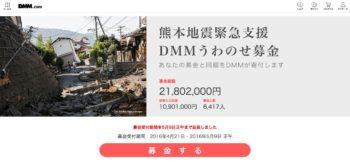 DMM、「熊本地震緊急支援 DMMうわのせ募金」の募金期間を延長