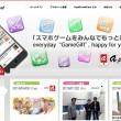 mediba、「ゲームギフト」などを運営するAppBroadCastを子会社化