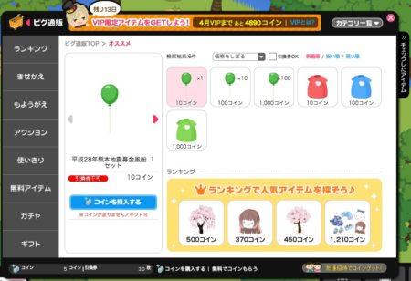 アメーバピグ、熊本地震に対する募金用アイテムを販売開始