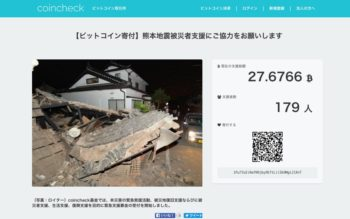Bitcoin取引所の「coincheck」、熊本地震被災地へのBitcoin募金を受付開始