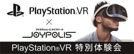 「PlayStation VR」の特別体験会が東京ジョイポリスで開催決定