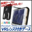上海問屋、VRレンズ付きのiPhoneケースを販売