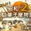 昔懐かしい駄菓子屋がテーマのスマホ向け育成ゲーム「昭和駄菓子屋物語2」、100万ダウンロードを突破