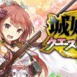 戦国城主シミュレーションゲーム「城姫クエスト」のAndroidアプリ版が配信開始