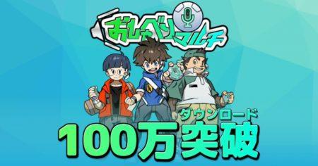 ゲームのマルチプレイ専用グループ通話アプリ「おしゃべりマルチ」、100万ダウンロードを突破