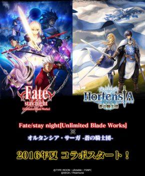 セガゲームス、スマホ向け戦記RPG「オルタンシア・サーガ -蒼の騎士団-」にて今夏にアニメ「Fate/stay night[Unlimited Blade Works]」とコラボ