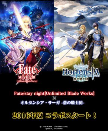 セガゲームス、スマホ向け戦記RPG「オルタンシア・サーガ -蒼の騎士団-」にて今夏にアニメ「Fate/stay night[Unlimited Blade Works]」とのコラボを実施