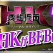 スマホ向けサッカークラブ育成ゲーム「BFB 2016」、映画「HK/変態仮面 アブノーマル・クライシス」とコラボ決定