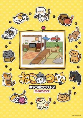 namco梅田店にて5/14より「ねこあつめ」イベントショップが開催決定