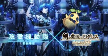 スマホ向けMMORPG「剣と魔法のログレス いにしえの女神」、5/17より「攻殻機動隊 新劇場版」とコラボ