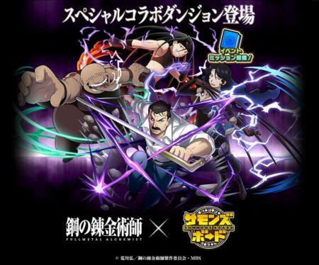 スマホ向けボードゲーム「サモンズボード」、アニメ「鋼の錬金術師 FULLMETAL ALCHEMIST」とコラボ開始