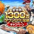 「BLEACH」のスマホゲーム「BLEACH Brave Souls」、1300万ダウンロードを突破
