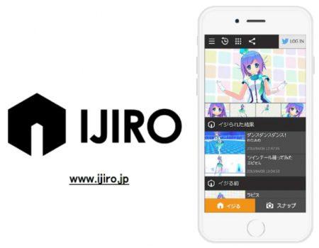 """セルシス、""""3D コンテンツを みんなでイジって遊ぶ""""スマホアプリ「IJIRO」をリリース"""
