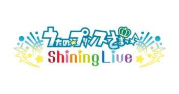 KLabとブロッコリー、「うたの☆プリンスさまっ♪」の新作スマホゲーム「うたの☆プリンスさまっ♪ Shining Live」を共同開発
