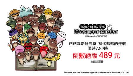 台湾のTシャツ通販サービスのPostatee、なめこの限定Tシャツを今年も販売