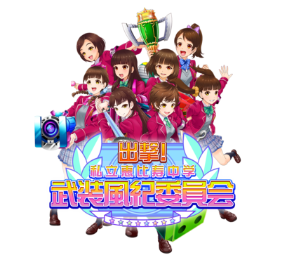 アイドルグループ「私立恵比寿中学」初のスマホゲーム「出撃!私立恵比寿中学 武装風紀委員会」の事前登録受付がスタート