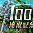 ガンホーの「パズル&ドラゴンズ」、北米にて1000万ダウンロードを突破