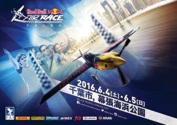 ミクシィのXFLAGスタジオ、「Red Bull Air Race Chiba2016」に協賛