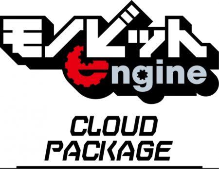 モノビット、「モノビットエンジン・クラウドパッケージ」にて「モノビットリアルタイム通信エンジン Unreal Engine4対応版」を提供開始