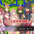 """日本初の""""地方創生RPG"""" スマホでさいたま市を冒険できる「ローカルディア・クロニクル」リリース"""