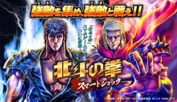 DeNA、「北斗の拳」の新作スマホゲーム「北斗の拳 スマートショック」の事前登録受付を開始