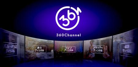 コロプラ子会社の360Channel、 オリジナルの360度動画を配信する新サービス「360Channel」を5月中に提供