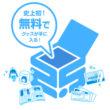 SO-ZO、好みのソーシャルゲームのグッズが無料で届くサービス「2.5BOX」の事前登録受付を開始