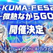コロプラ、「白猫プロジェクト」初のライブイベント「CHA-KUMA-FES2016~微熱ながらGO!~」を開催決定 5/18より先行チケットを販売開始