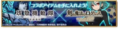 スマホ向けMMORPG「剣と魔法のログレス いにしえの女神」、「攻殻機動隊 新劇場版」とのコラボを実施中