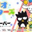 スマホ向けブッ壊し!ポップ☆RPG「クラッシュフィーバー」、「サンリオキャラクターズ」とコラボ決定