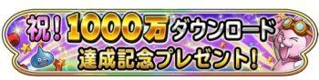 ドラクエシリーズのスマホ向けタイトル「星のドラゴンクエスト」、1000万ダウンロードを突破